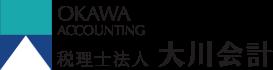 お問い合わせ|決算書作成・決算報告なら|税理士法人 大川会計|東京都 福岡県